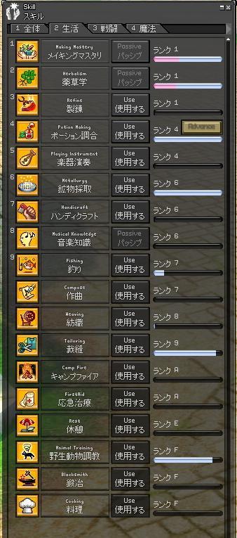 seikatsuSkil0610.jpg