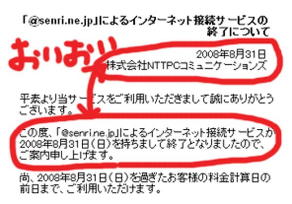 株式会社NTTPCコミュニケーションズ 逝ってヨシ