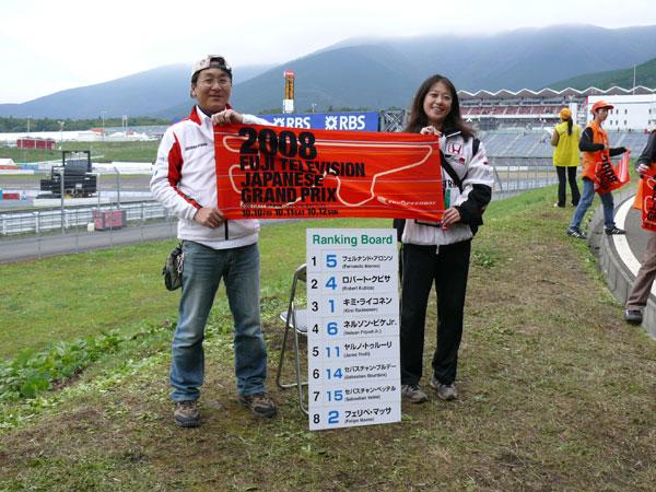F1世界選手権日本グランプリ 追記5 最終回