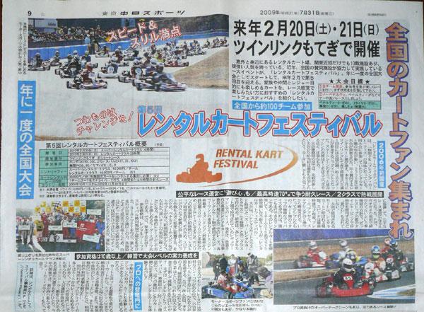 7月31日・東京中日スポーツ(トーチュー)の紙面