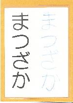 名前シート1