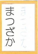 名前シート2