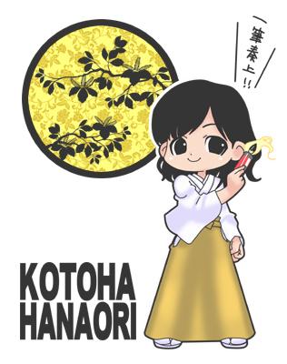 kotoha4