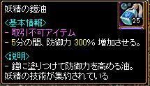 youseiyoroi.jpg