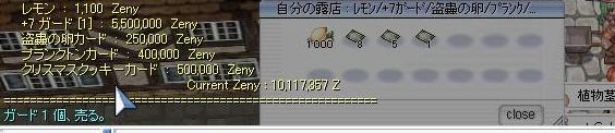 四季150_+7ガード2