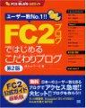 FC2BK
