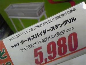 繧ウ繝シ繝ォ繝槭Φ_convert_20090517174308