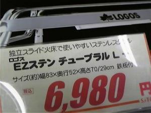 繝ュ繧エ繧ケ_convert_20090517174332