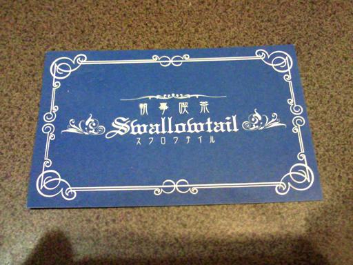 swallowtail21.jpg