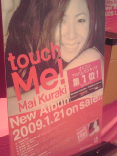 touchMe キャンペーン①