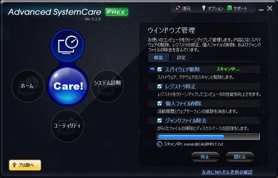 Advanced SystemCare Free 3.3.1.652