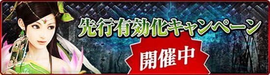 SEKIHEKI先行登録001