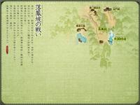 落鳳坡の戦い01