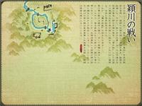 穎川の戦い01