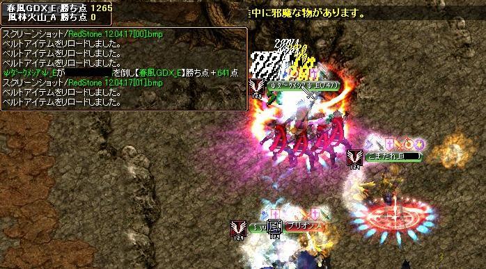 vs風林火山2
