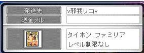 Maple10284a.jpg