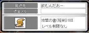Maple10295a.jpg