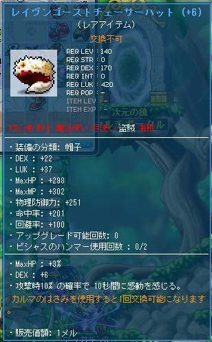 Maple10306a.jpg