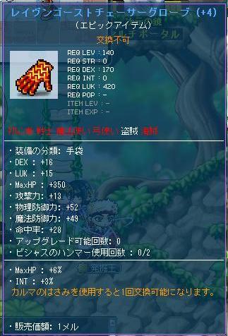 Maple10308a.jpg
