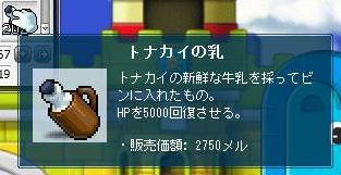 Maple10344a.jpg