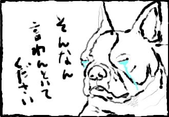 mukatsuku5.jpeg