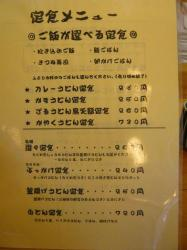 讃 メニュー1 .