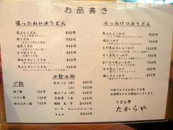 たか メニュー 1 .