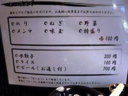 つぼや メニュー 2.