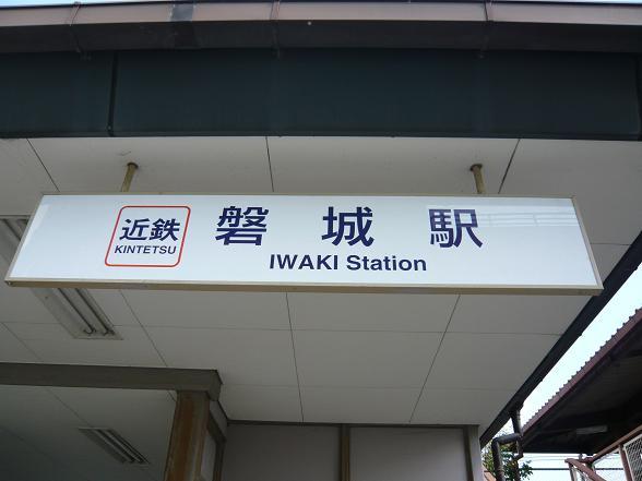 たぬき 駅