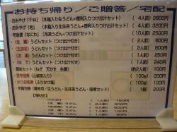 山田 メニュー 2 .