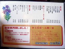 更 メニュー 2 .