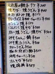 元 メニュー 2.