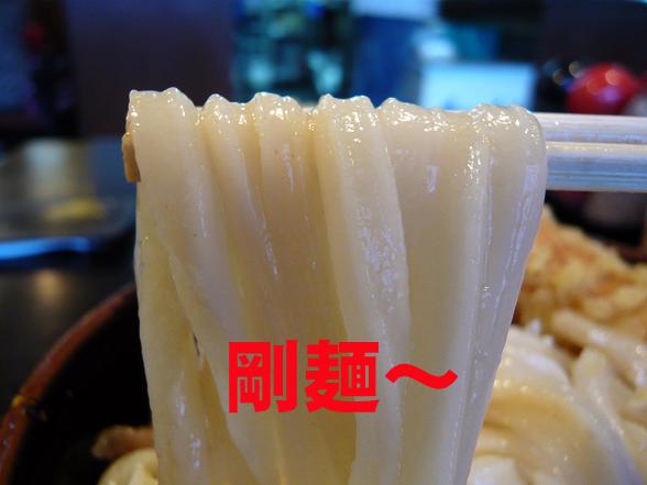更 麺 2