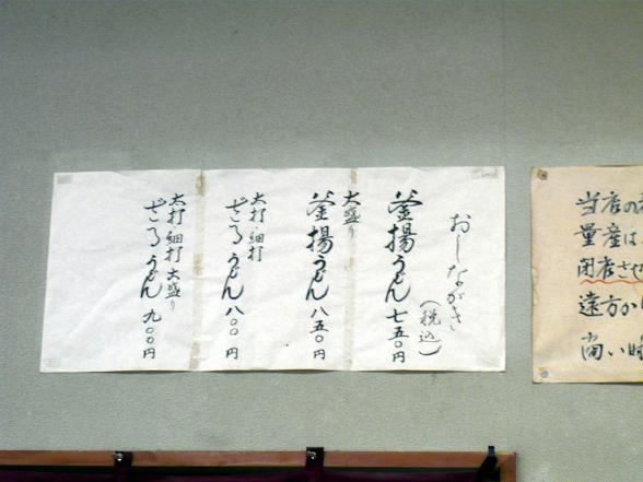 竹 メニュー