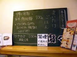 讃讃 メニュー 2.
