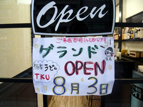 た オープン