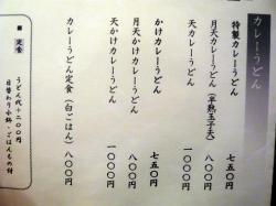つき メニュー 3.