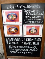 凛 メニュー 2.
