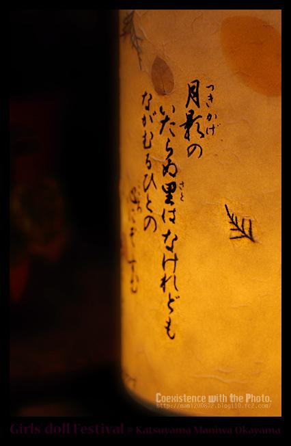 勝山のおひな祭り14