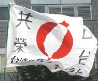台湾研究フォーラム旗2