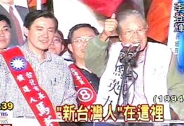 馬英九 新台灣人