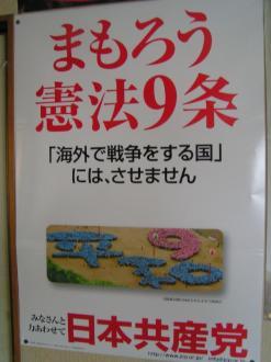 kenpou-posuta.jpg