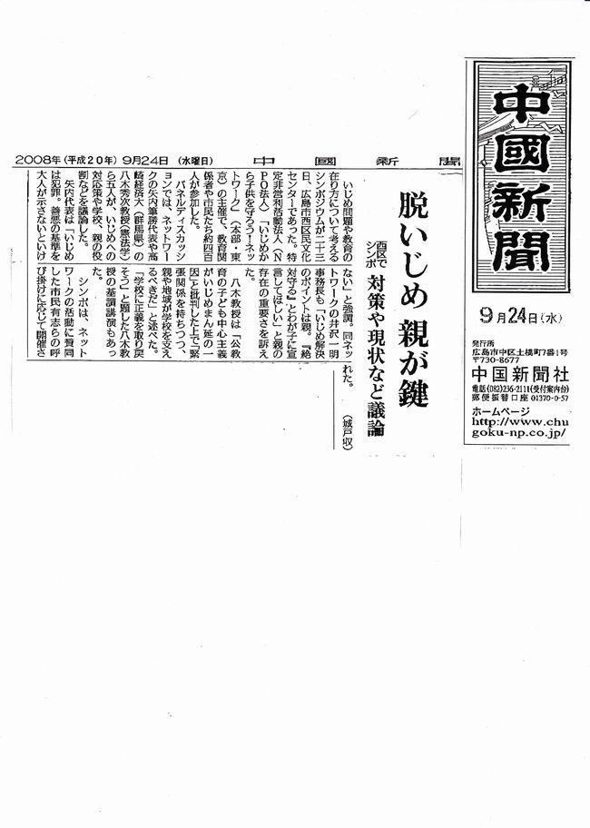 20080924 中國新聞(広島版)朝刊