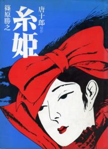 KARA-SHINOHARA-itohime.jpg