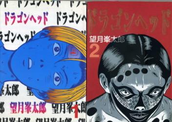MOCHIZUKI-dragonhead1-2.jpg