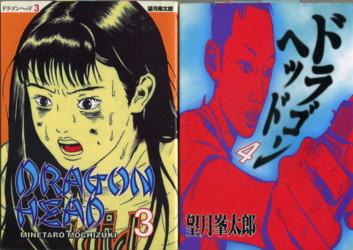 MOCHIZUKI-dragonhead3-4.jpg