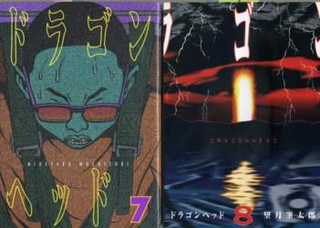 MOCHIZUKI-dragonhead7-8.jpg