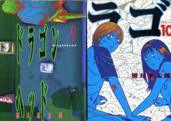 MOCHIZUKI-dragonhead9-10.jpg