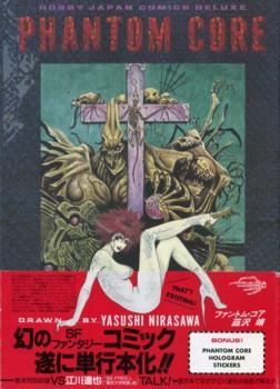 NIRASAWA-YASUSHI-PHANTOM-CORE.jpg