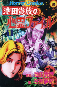 TANIMA-IKEDA-shinrei-file1.jpg